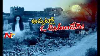 కుల్ ధారా దెయ్యాల దిబ్బగా ఎలా మారింది ..? || చరిత్రలో కుల్ ధారా ఎలా ఉండేది ..? || Focus || NTV