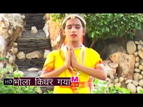 Bhola Kidhar Gaya || भोला किधर गया || Ram Avatar Sharma || Haryanvi Bhola Bhajan