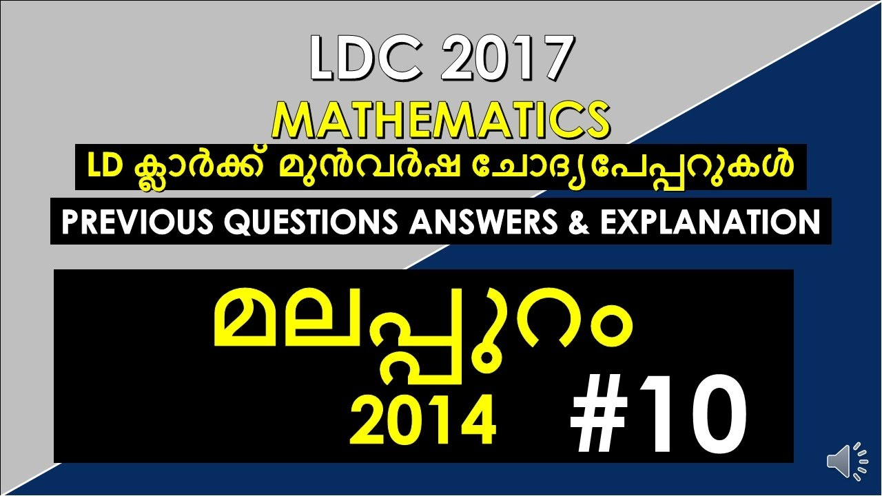 Worksheet Maths Malayalam Questions kerala psc ldc 2017 previous question malappuram malappuram