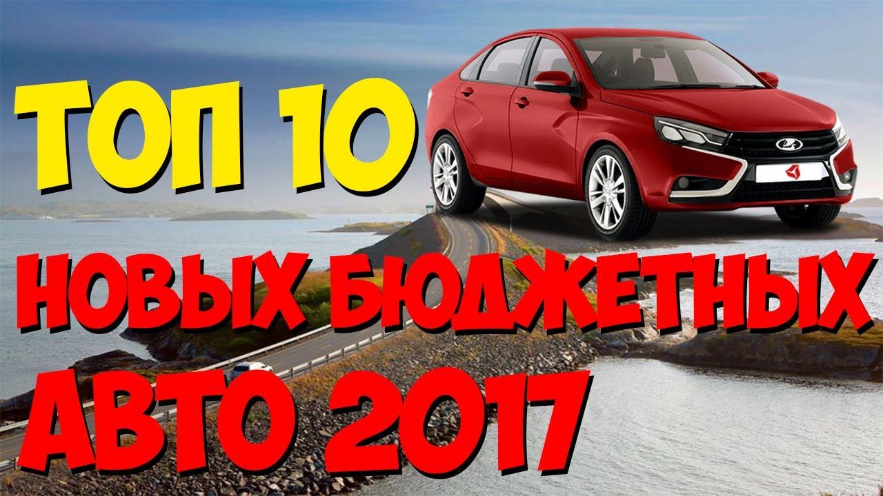 31 июл 2017. Недорогие новые автомобили, которые можно купить в украине. Самые дешевые новые машины: цены, фото, основные технические характеристики бюджетных авто.