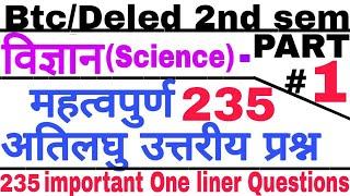 Btc/deled 2nd Sem Science(विज्ञान) 100 अति लघु उत्तरीय प्रश्न (One liner Questions) - PART #1
