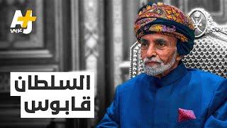 سلطنة عُمان تودّع السلطان قابوس.. كيف بنى نهضة عُمان وحافظ على حيادها؟