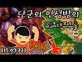 [15.07.22] 단군의 인성빙의 워크래프트3