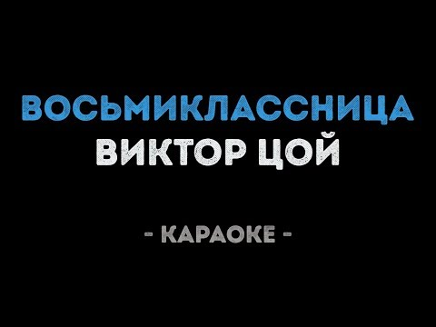 Виктор Цой - Восьмиклассница (Караоке)