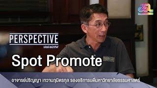 Perspective Spot Promote : ปริญญา เทวานฤมิตรกุล - รองอธิการบดีมหาวิทยาลัยธรรมศาสตร์ [11 พ.ย 61]