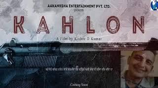 Sukha kalon Group New Punjabi Movie Trailer 2018