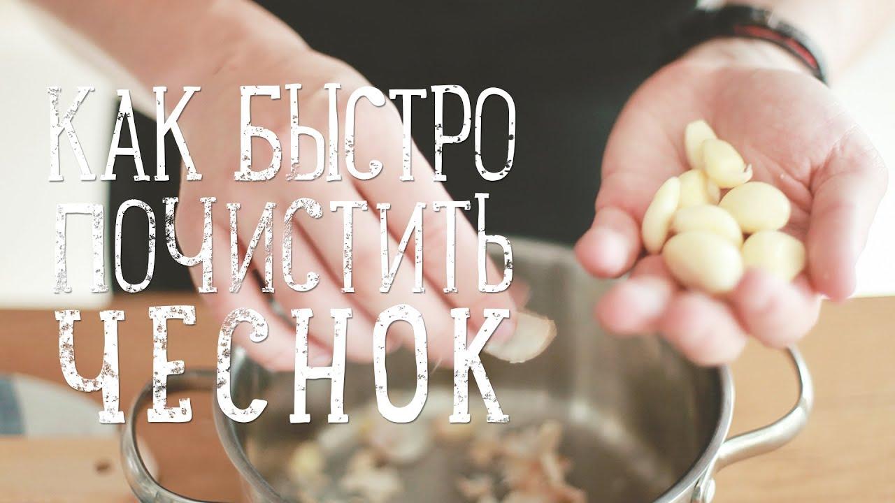 Как быстро почистить чеснок | How to peel a garlic clove [Рецепты Bon Appetit]