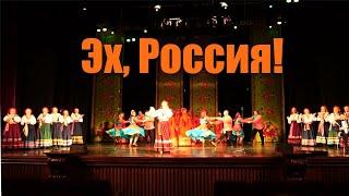 Смотреть видео «Эх, Россия!» Концерт 05.10.19 онлайн