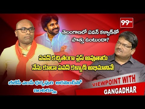 BJP MP Arvind Dharmapuri Exclusive Interview | Viewpoint With Gangadhar | 99 TV Telugu