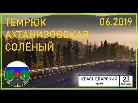 Дороги России. Темрюк - Ахтанизовская - подходы к Крымскому мосту.