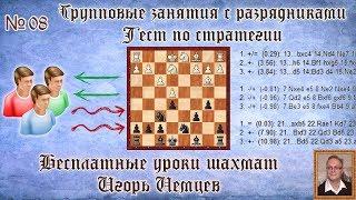 Бесплатные уроки шахмат № 08. Тест по стратегии. Игорь Немцев. Обучение шахматам