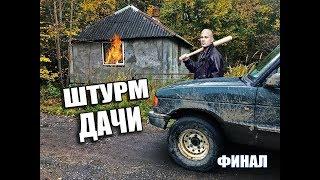 ОТРУБИЛИ ГОПНИКА ПОХИТИТЕЛЯ  И ВЫВЕЗЛИ В ЛЕС. Финал истории.