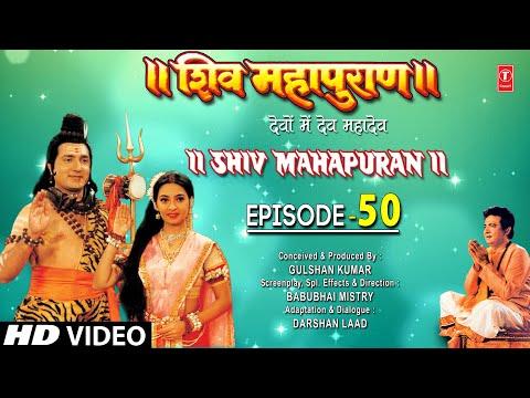 Shiv Mahapuran - Episode 50