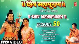 शिव महापुराण I Shiv Mahapuran I Episode 50 I T-Series Bhakti Sagar