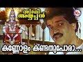 കണ്ണോളംകണ്ടതുപോരാ | Kannolam Kandathu Pora | Swami Ayyappan MG Sreekumar | Ayyappa Devotional Songs Mp3