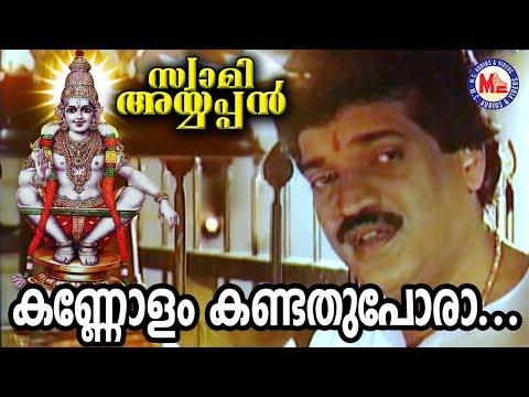 കണ്ണോളംകണ്ടതുപോരാ | Kannolam Kandathu Pora | Swami Ayyappan MG Sreekumar | Ayyappa Devotional Songs