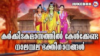 കർക്കടകമാസത്തിൽ കേൾക്കേണ്ട നാലമ്പല ഭക്തിഗാനങ്ങൾ | New Devotional Songs Malayalam | Sree Rama Songs