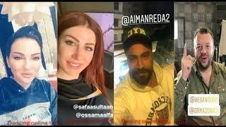 تيم حسن و ناصيف زيتون و امل عرفة و فارس كرم ونجوم اخرون ينضموا لتحدي اخر كلمة