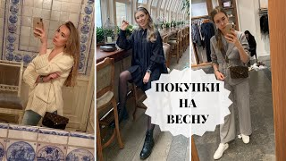 ZARA ВЕСНА ОДЕЖДА 2020 что носить весной ЖЕНСКАЯ ОДЕЖДА Dulcis Shop КАТЯ ВИК