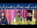 Jo Roza Rakhne Walay Namaz Nahi Parhtay Wo Sun Lein | Rooh-e-Ramazan | Lahore News HD