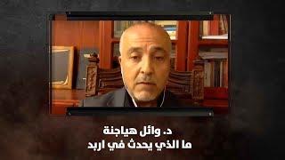 د. وائل هياجنة - ما الذي يحدث في اربد - نبض البلد