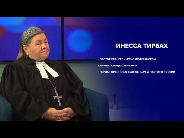 Национальный аспект. Инесса Тирбах