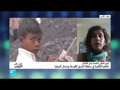 اليونيسف: تفاقم ظاهرة عمالة الأطفال في العالم العربي  - 15:54-2019 / 6 / 12