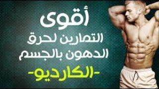 تمارين الكارديو لتنشيف الجسم من الدهون ونحت العضلات - Cardio Workout