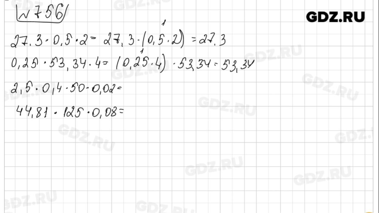 гдз 5 класс математика 756