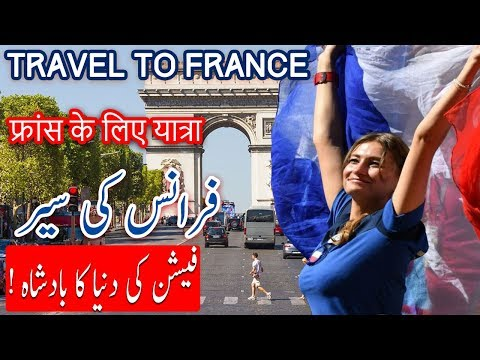 Travel To France | History | Documetary | Story | Part 2 | Spider Tv | فرانس کی سیر
