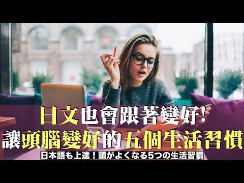 日文也會跟著變好! 讓頭腦變好的五個生活習慣/日本語も上達!頭がよくなる5つの生活習慣