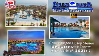 Общий Видео Обзор Отелей Серии Sun Rise в Египте Хургада Sun Rise Hotels in Egypt Май 2021 г