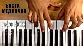 Песня Баста - Выпускной (медлячок) как играть песню на пианино | piano cover+piano tutorial