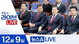 자유한국당 원내대표 경선 | 2019년 12월 9일 뉴스A LIVE 주요뉴스