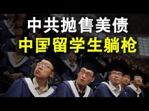 中共抛售93亿美债;美国反击让中国留学生躺枪;内蒙局势升级,前蒙古总统号召抵抗(政论天下第223集 20200902)天亮时分