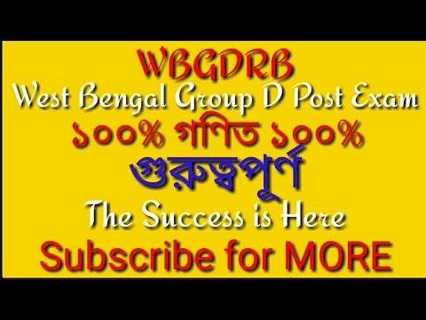 WBGDRB WEST BENGAL GROUP D POST LAST MINUTE MATH