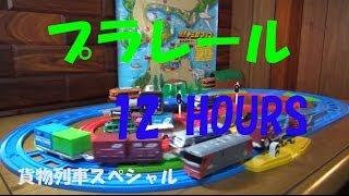 プラレール Plarail 12時間(1080p) 長時間 12 HOURS  「貨物列車スペシャル‼」