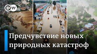 Предчувствие новых катастроф: исследователи климата о наводнениях в Европе и Китае