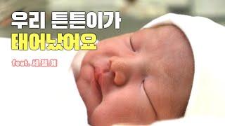국제부부 첫 아기 눈물의 출산 과정 공개