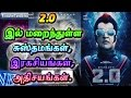 Enthiran 2 0 Part 2 First Look And The Very ...