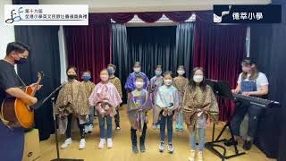 Publication Date: 2021-05-03 | Video Title: 萬鈞匯知中學主辦「第十九屆全港小學英文民歌組合歌唱比賽」 參