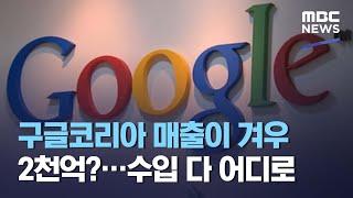 구글코리아 매출이 겨우 2천억?…수입 다 어디로 (20…