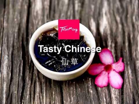 【Tasty Chinese】Chinese summer drinks - 仙草(xiān cǎo): TutorMing Webinar