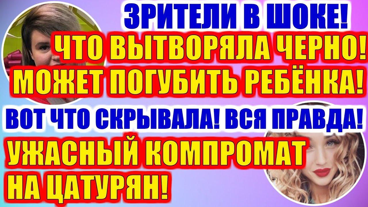ДОМ 2 НОВОСТИ РАНЬШЕ ЭФИРА (05.12.2019) 5 декабря 2019 ...