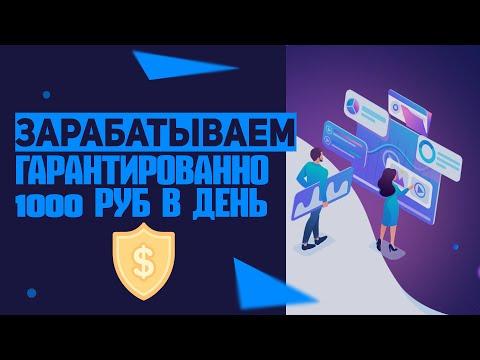 Реальная схема заработка 1000 рублей в день