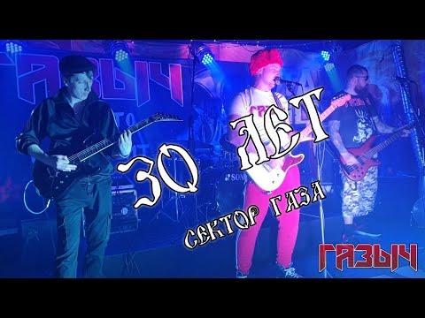 ГАЗЫЧ - 30 Лет (Сектор Газа Cover) Карантина Live
