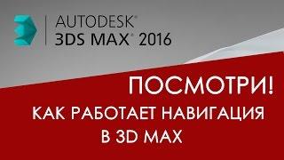Основы навигации в 3D max для начинающих | Видео уроки на русском
