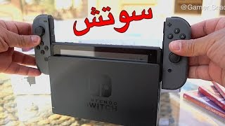 Nintendo Switch فتح صندوق