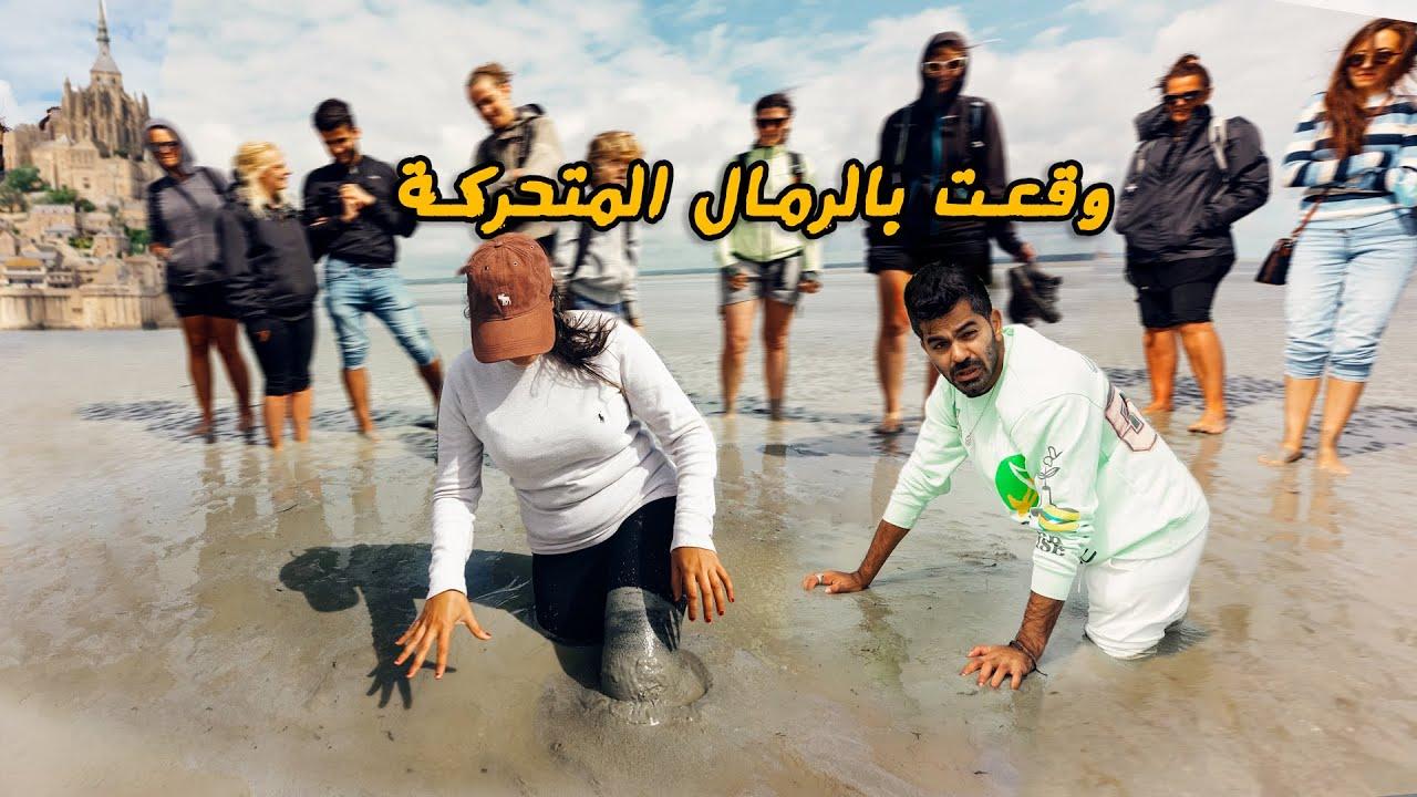 فيديو تجربة السقوط في الرمال المتحركة