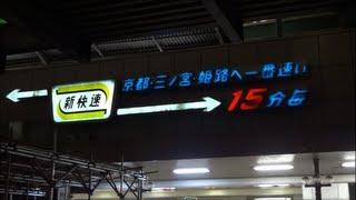 【2013年2月】国鉄の遺産!ありし日の新快速看板 大阪駅